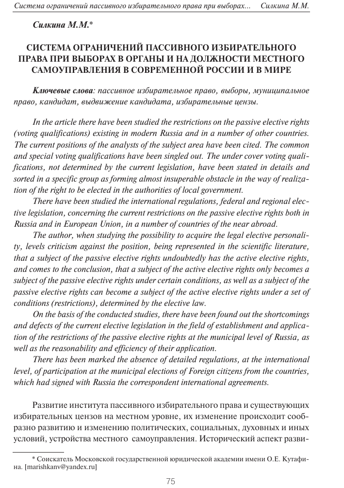 Что такое активное избирательное право, и кому оно дается?