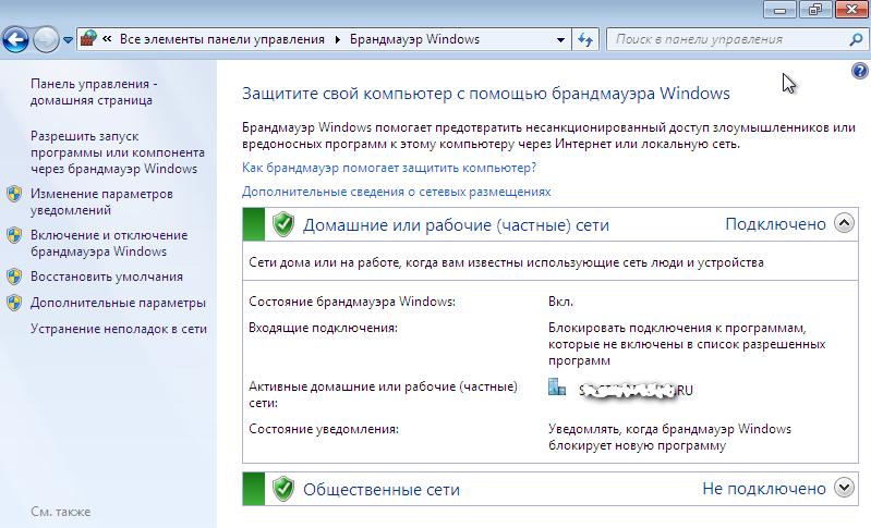 Как включить и настроить брандмауэр в windows