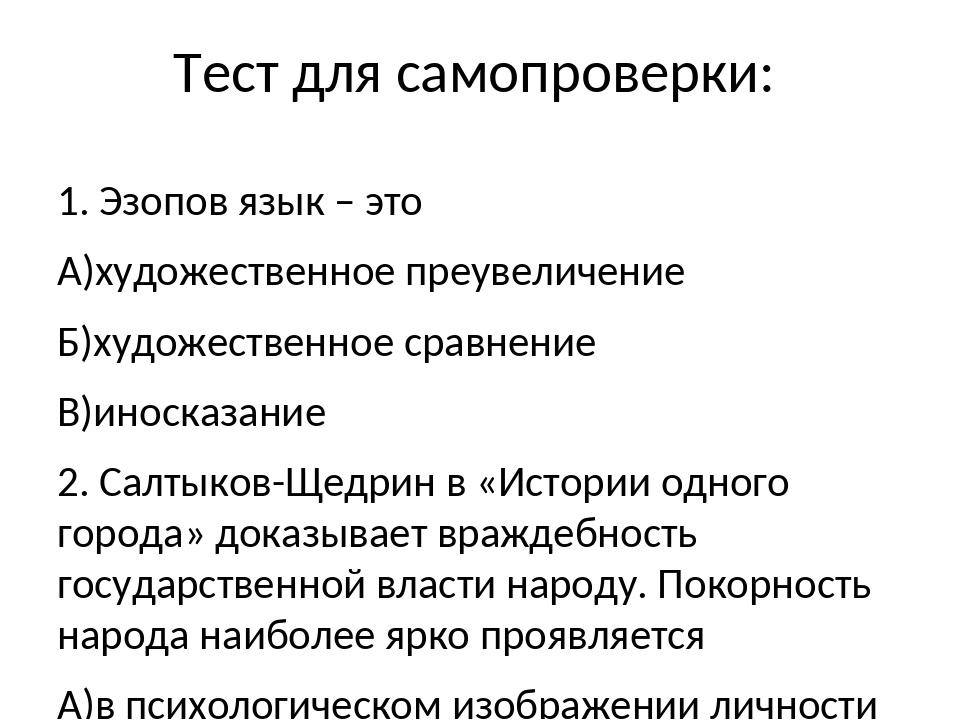 Эзопов язык - вики
