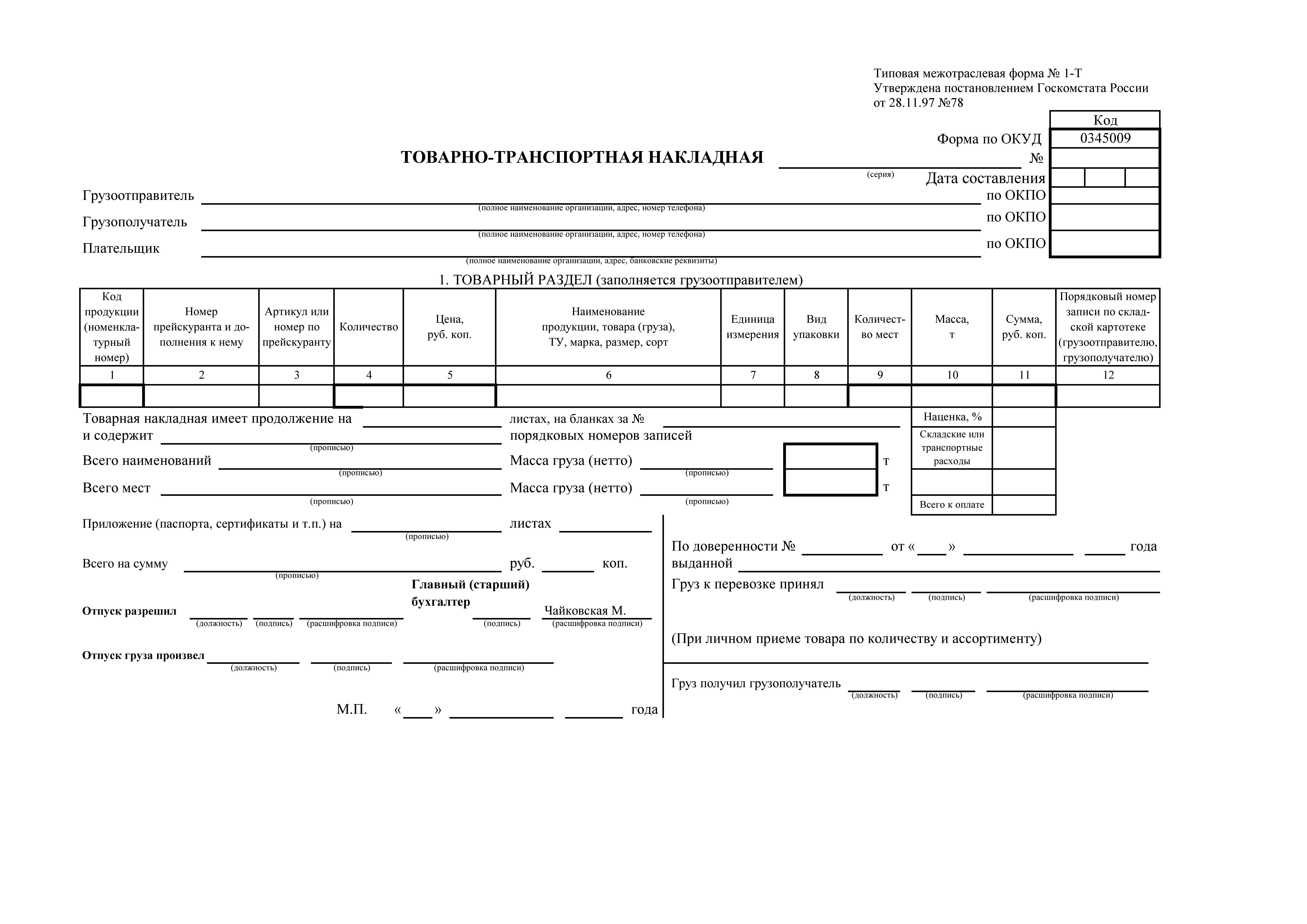 Для чего нужны транспортная и товарно-транспортная накладные и счет-фактура? чем отличаются эти документы?