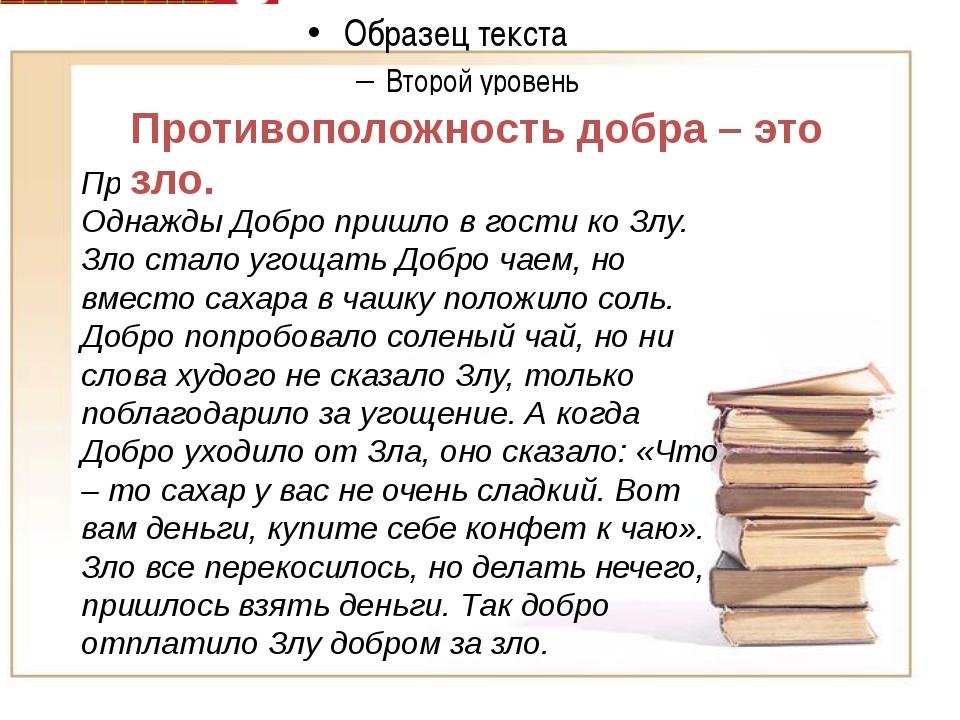 """Сочинение """"доброта"""" с примерами из литературы по теме"""
