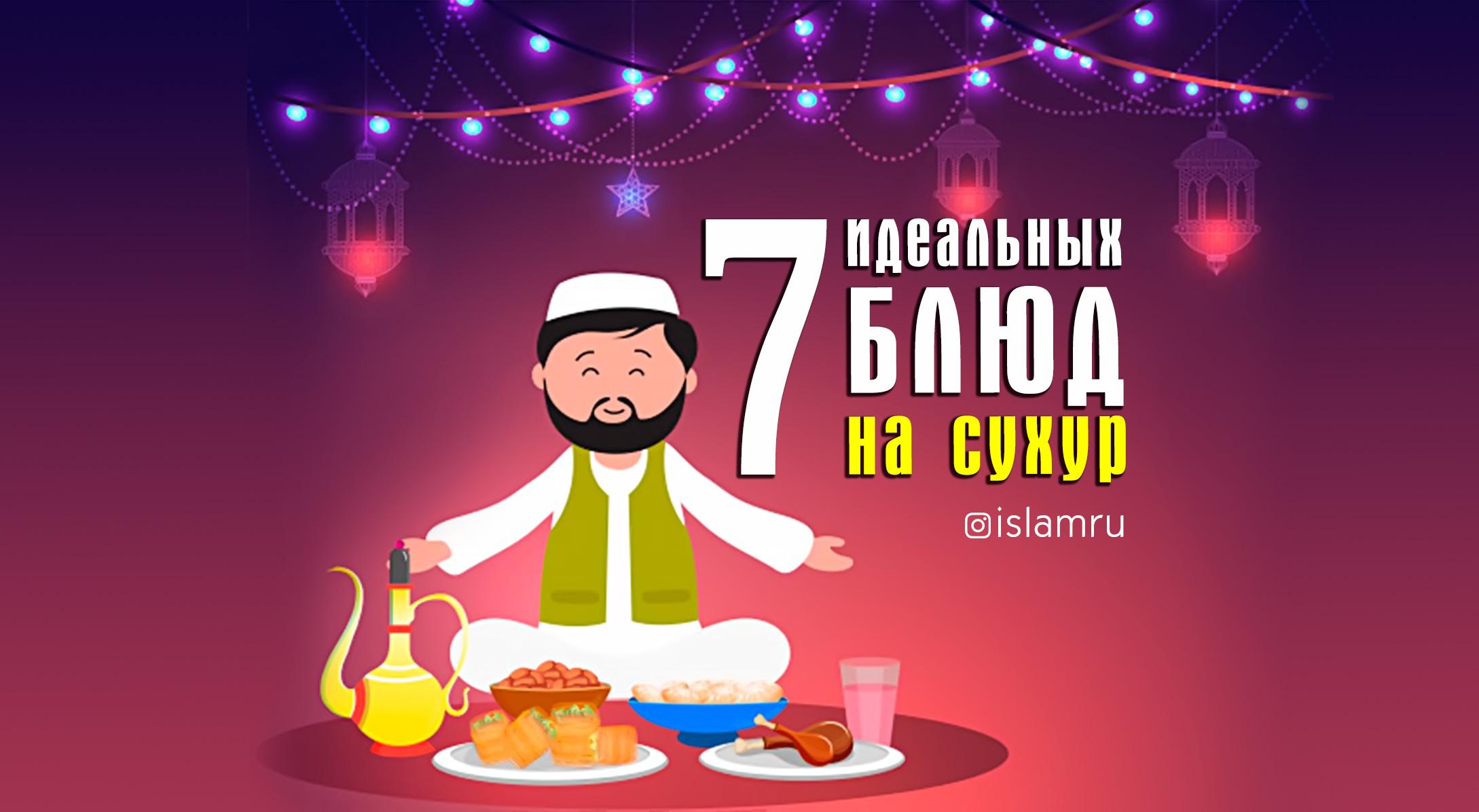 Достоинство предрассветной трапезы в рамадан | islam.ru
