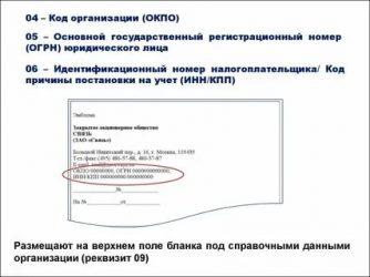 Как получить код окпо для ип онлайн на сайте росстата