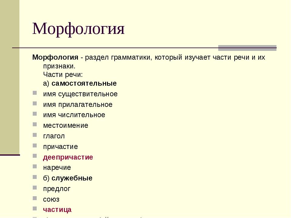 Морфология русского языка: разделы, основные понятия и правила, что изучает,кратко,все о морфологии,разделы, теория,сообщение на тему .