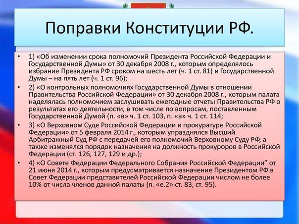 Статья 4 конституции рф с комментариями 2020: последние изменения и поправки, судебная практика