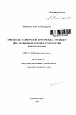 Токсоплазмоз: симптомы, анализы, лечение