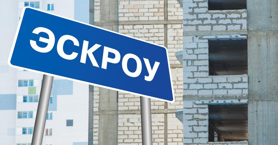 Что нужно знать о покупке квартиры с помощью эскроу-счета — российская газета