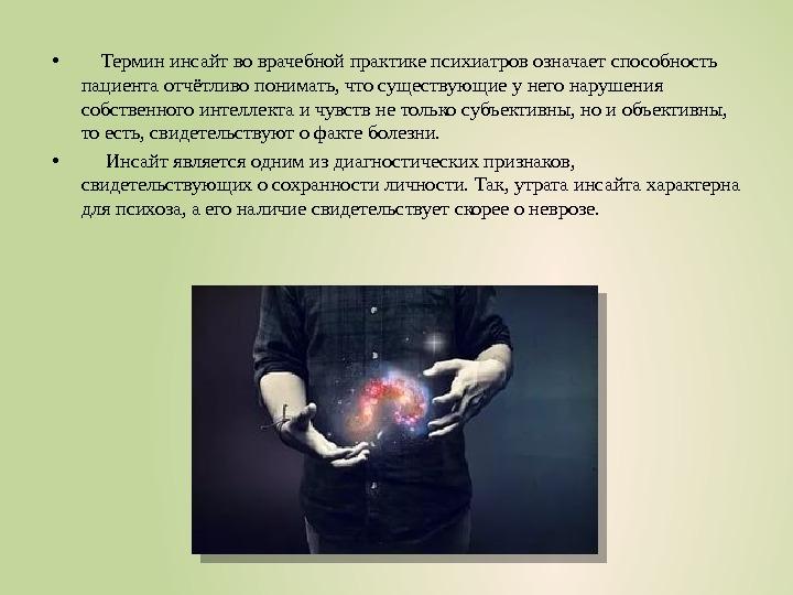 Инсайт, что это такое в психологии, психоанализе - понятие
