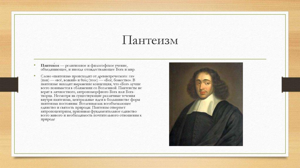 Пантеизм - pantheism