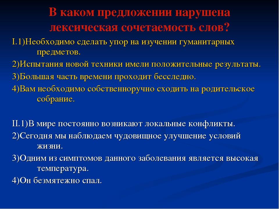 Значение слова «упор» в 10 онлайн словарях даль, ожегов, ефремова и др. - glosum.ru