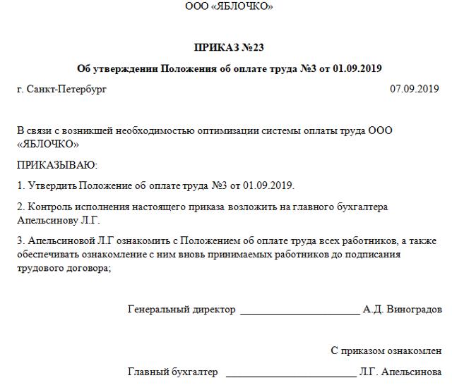 Образец приказов по основной деятельности 2020 | скачать формы, бланки