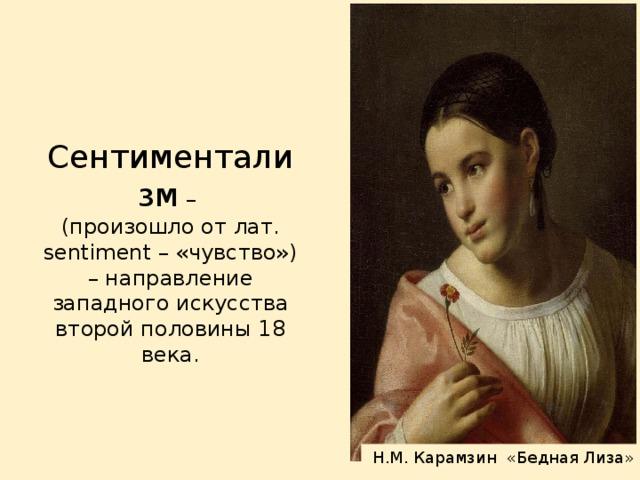 Сентиментализм в русской литературе: особенности, представители