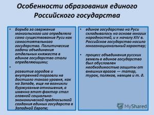 Централизация - это... государственная централизация :: businessman.ru