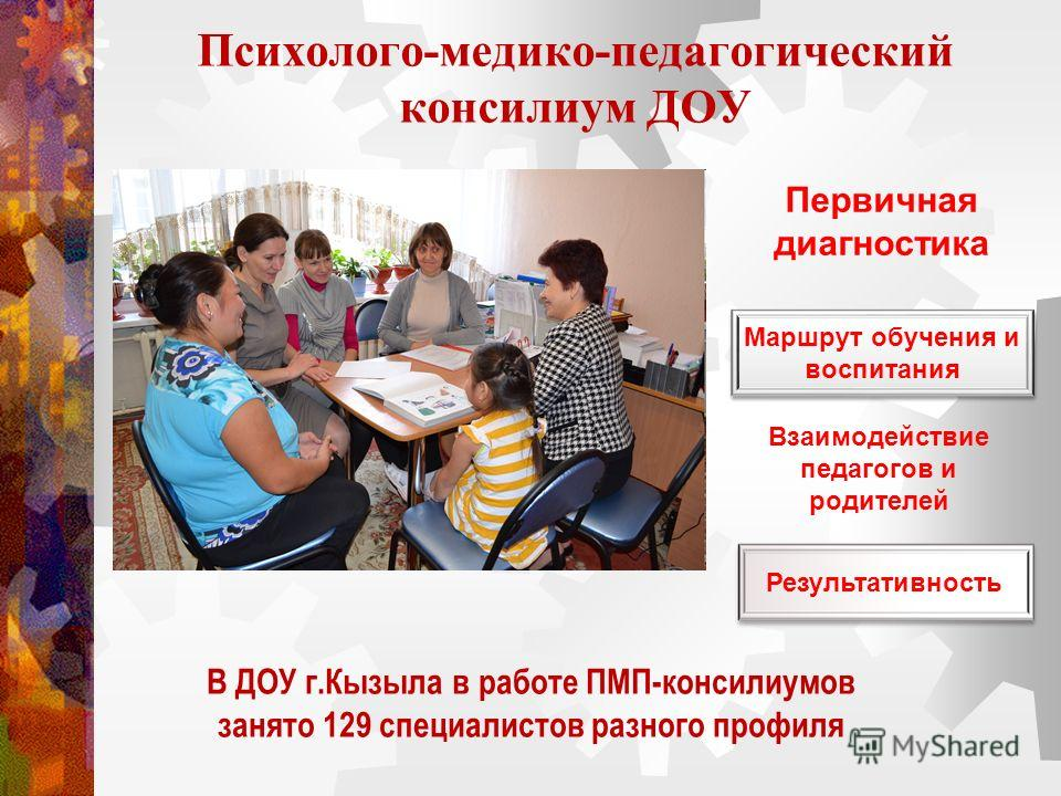 Пмпк (психолого-медико-педагогическая комиссия): что это такое в детском саду и школе