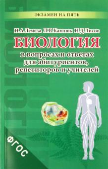 27.влияние человека на экосистемы / биология. общая биология.11 класс. базовый уровень / библиотека / наша-природа.рф