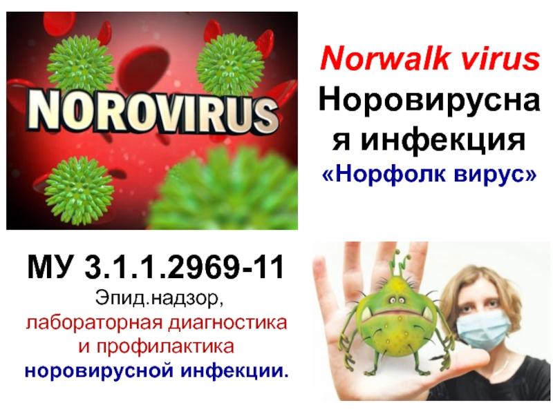 Норовирус: какой врач лечит. как не заразиться и как лечится
