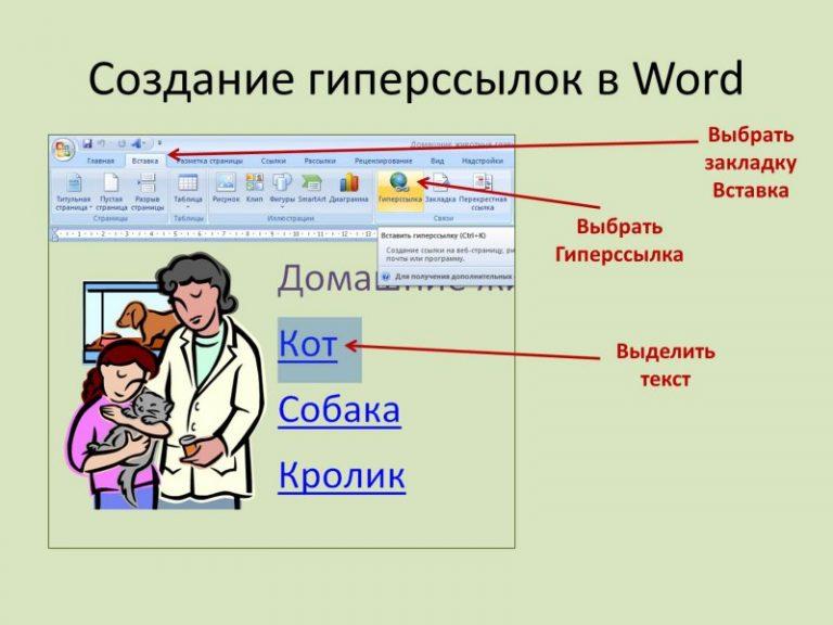 Что такое ссылка и анкор? какие виды бывают? как сделать ссылку?   dmitriyzhilin.ru