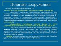 Объекты движимого и недвижимого имущества. сооружение - это какое имущество? - fin-az.ru