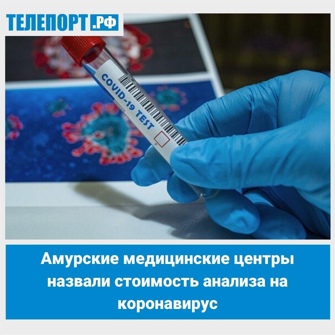 Пцр тест на коронавирус: как проводится и когда делается?