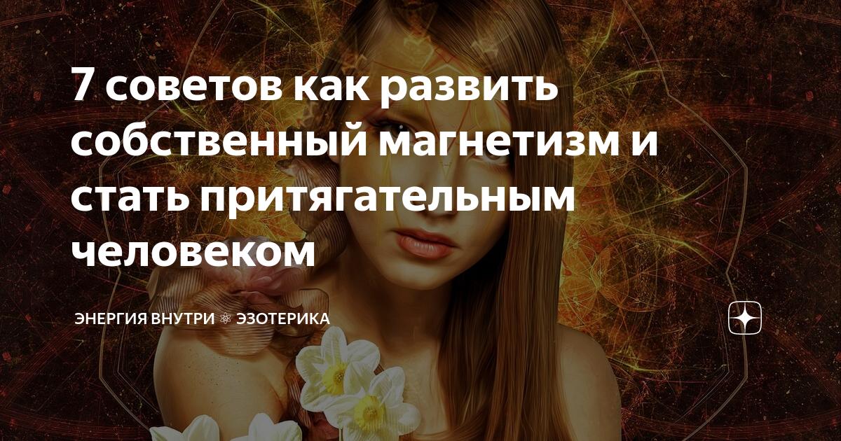 Значение слова «магнетизм» в 10 онлайн словарях даль, ожегов, ефремова и др. - glosum.ru