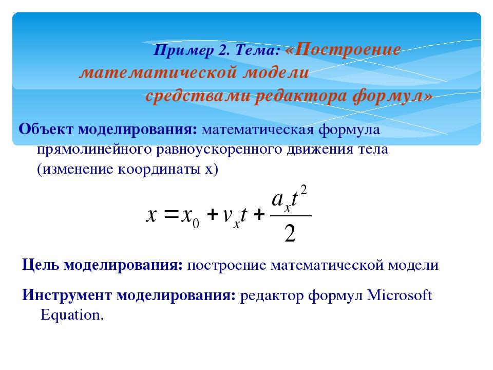 Математическая модель — википедия