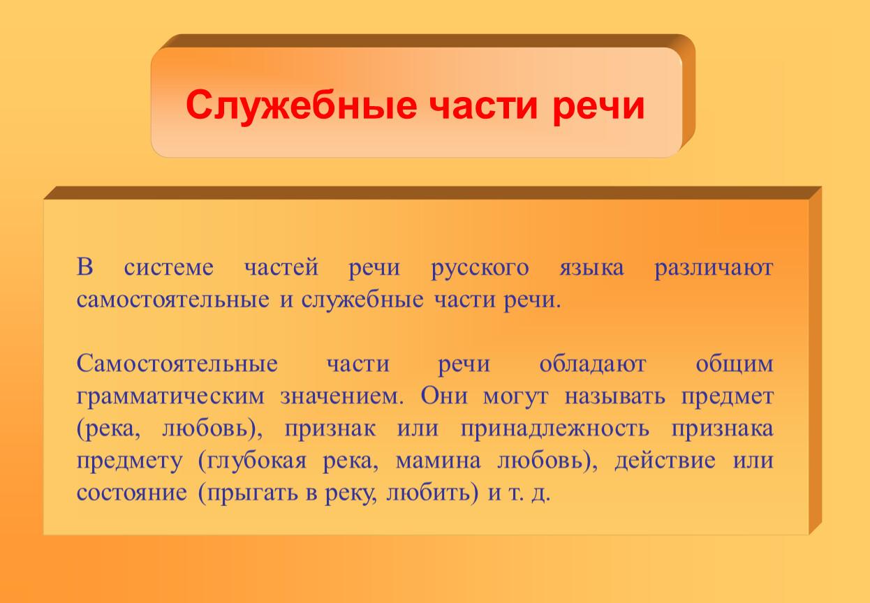 Что такое самостоятельные слова в русском языке. чем отличаются самостоятельные части речи от служебных