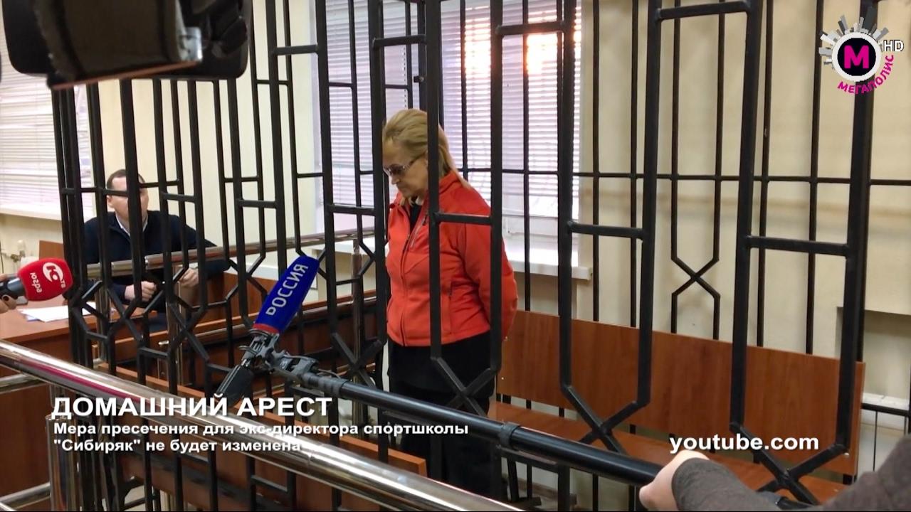 Условия домашнего ареста в россии