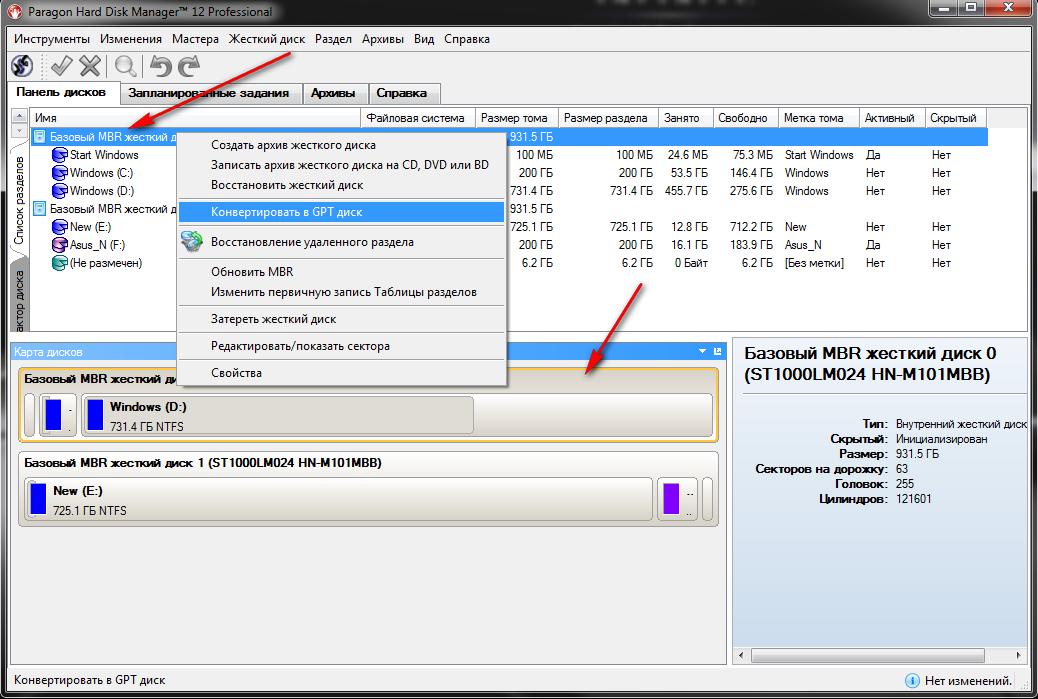 Gpt и mbr: что это такое, как определить и конвертировать разметку диска