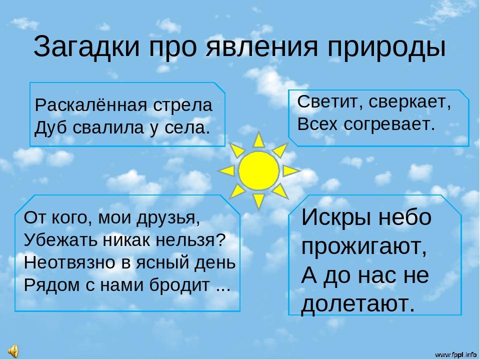 """Презентация на тему: """"без крыльев летят, без ног бегут, без паруса плывут. вечером-водой, ночью-водой, а утром-в небеса. с неба-звездой, в ладошку-водой. падает горошком, скачет."""". скачать бесплатно и без регистрации."""