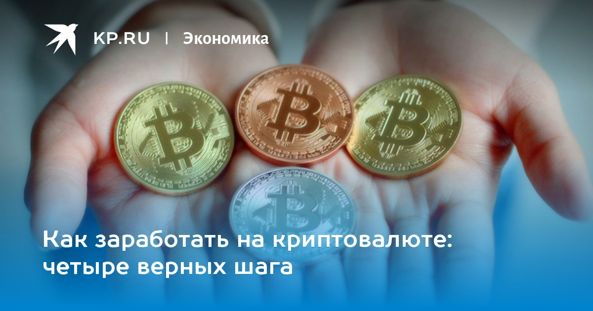 Что такое криптовалюта и как на ней заработать?