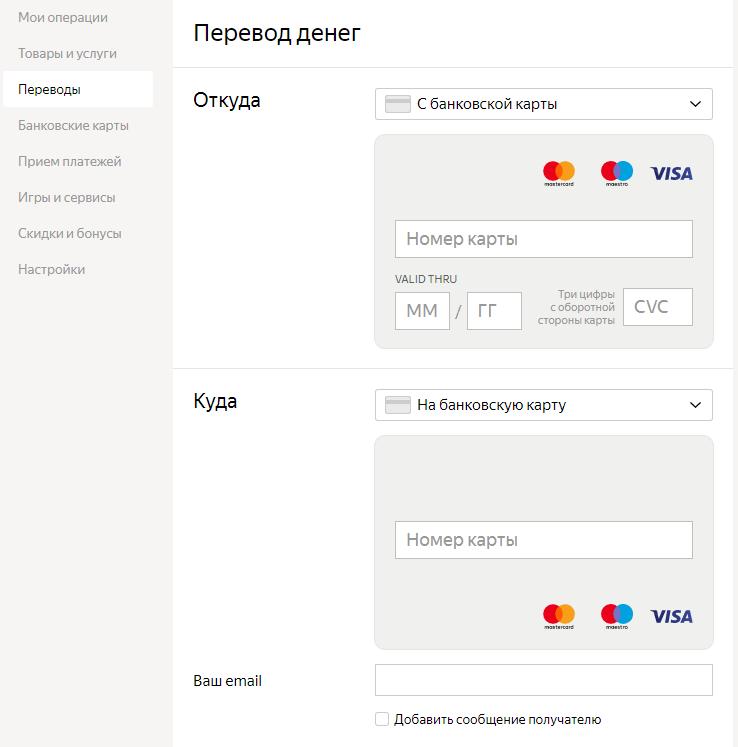 Платежная платформа card2card, как с ней работать и нужно ли быть клиентом альфы для этого? как облегчить себе управление финансами благодаря этому сервису?