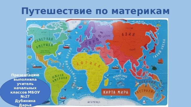 Материки земли и части света: названия и описание
