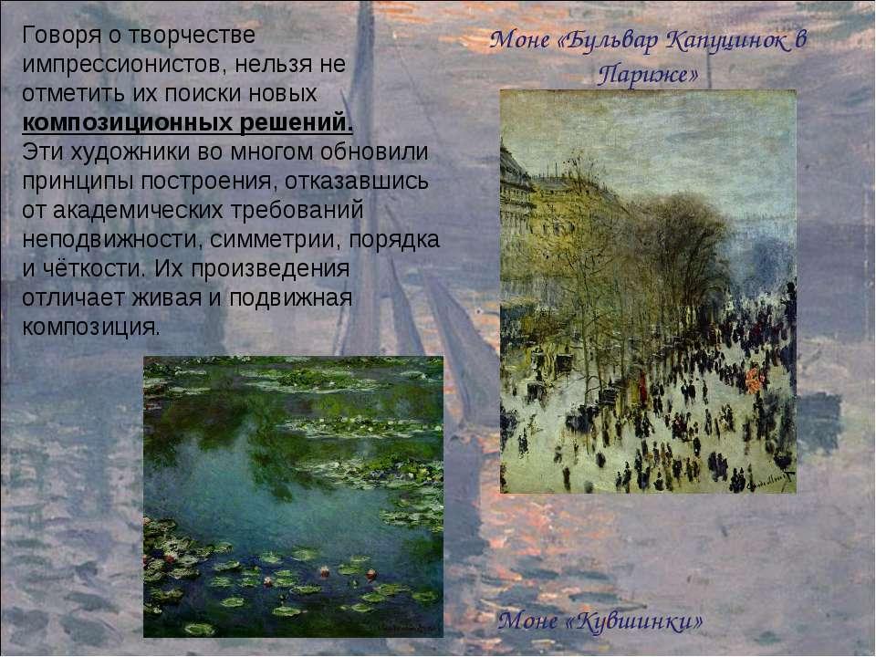 Художники-импрессионисты. 7 великих французских мастеров