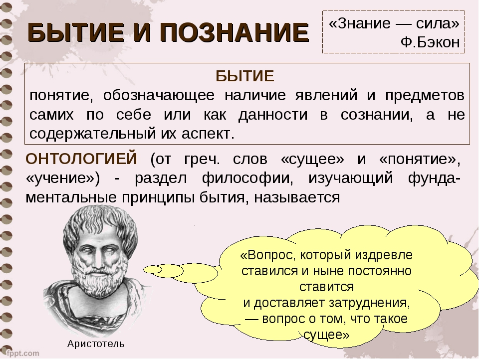 Бытие в философии, определение, категории и проблемы