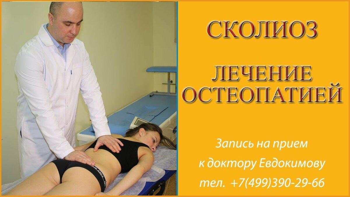 Что такое остеопатия? что и как лечит врач остеопат?