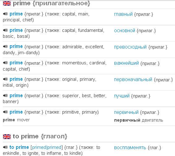 Прайм — википедия
