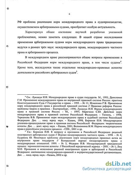Классификация норм международного права