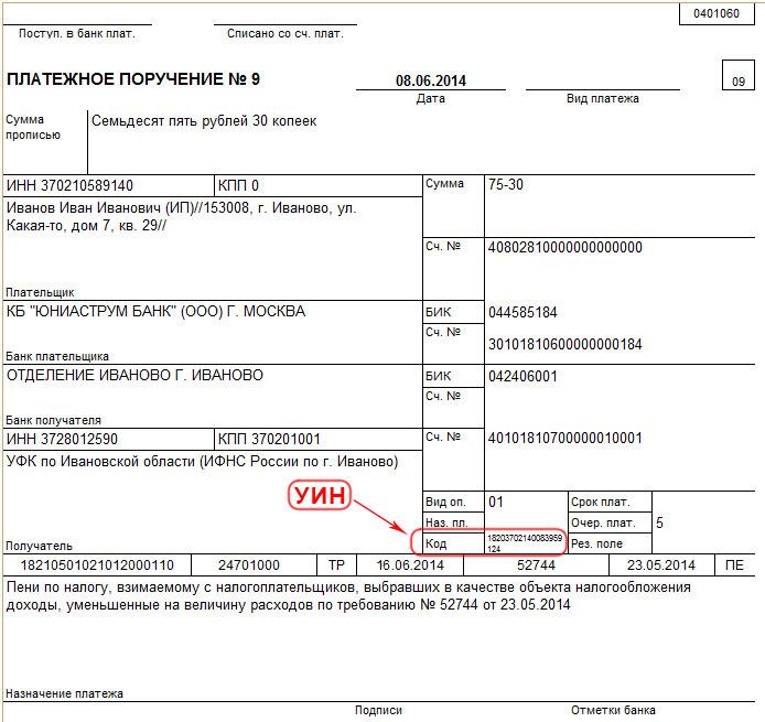 Уин в квитанции: что это такое :: businessman.ru