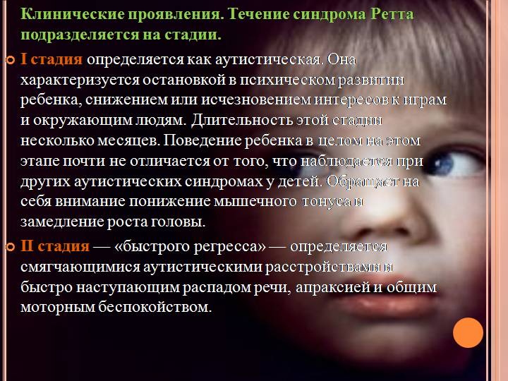 Синдром аспергера - что это такое и самые знаменитые люди планеты с синдромом аспергера
