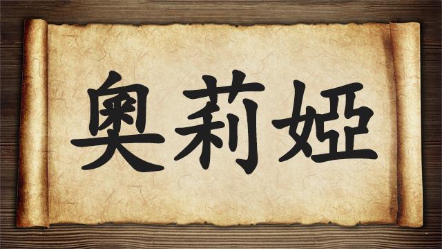 Значение имени ольга (оля)