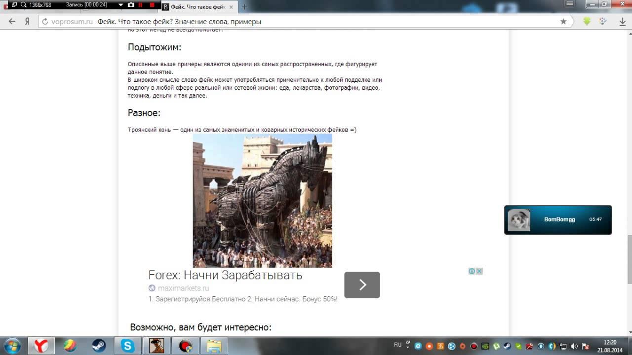 """Фейковая страница - это... как создать фейковую страницу в """"вконтакте""""? что такое фейк?"""
