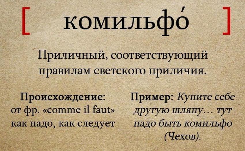 Комильфо и моветон - что это за слова, значение, определение и перевод