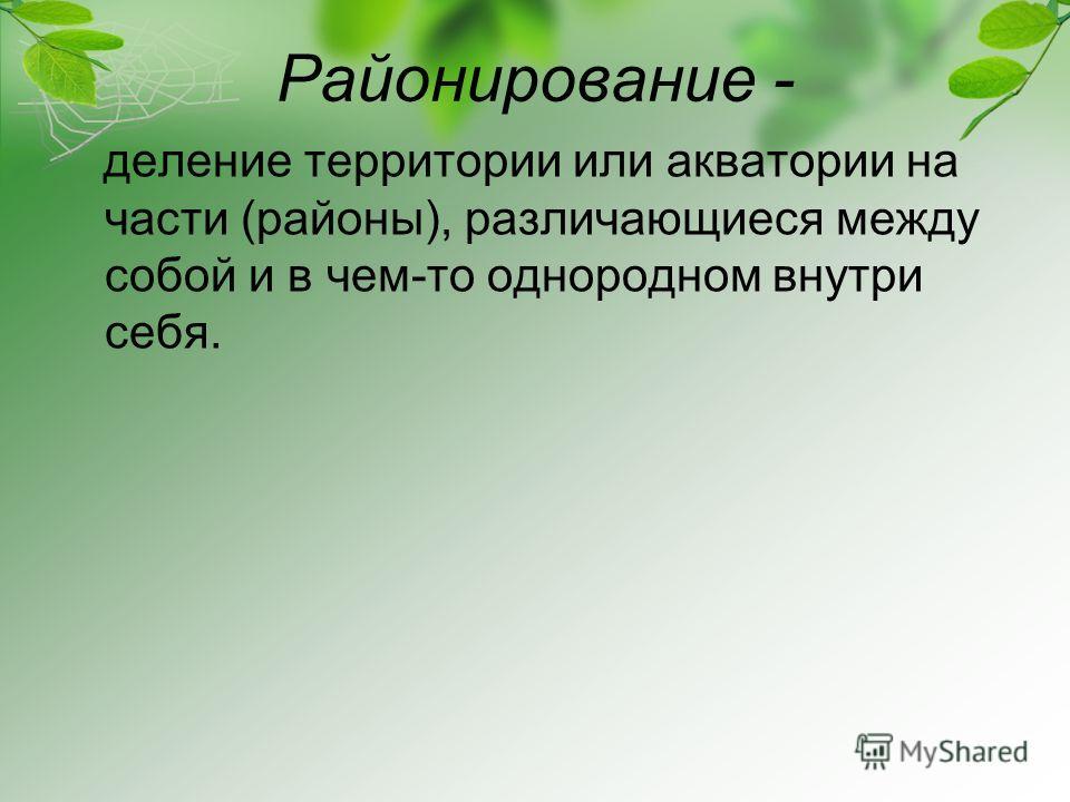 Экономическое районирование россии — википедия. что такое экономическое районирование россии