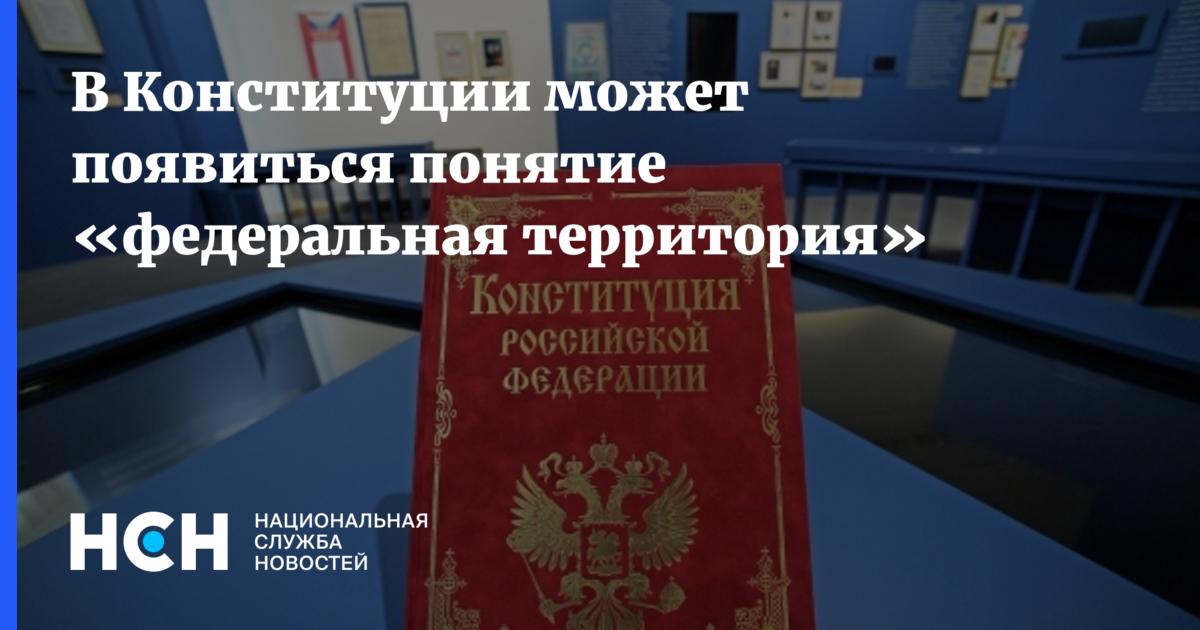 В конституцию предложили внести понятие федеральной территории -  политика - тасс
