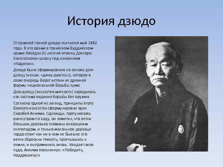 Дзюдо — это что такое? история и происхождение дзюдо.