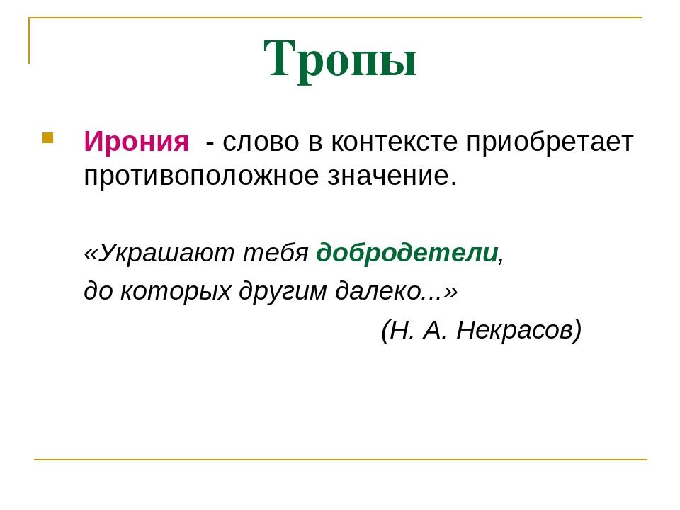 Ирония — википедия переиздание // wiki 2
