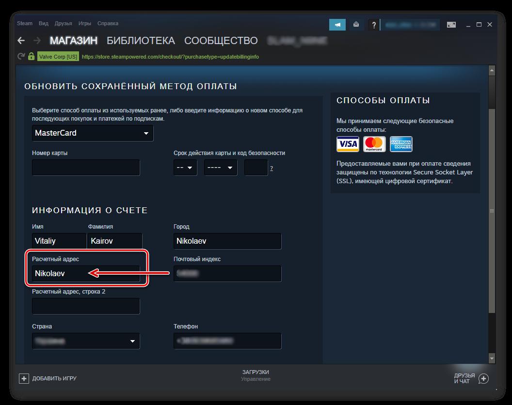 Что такое расчетный адрес в steam при оплате кредитной картой visa или mastercard и зачем срока 2