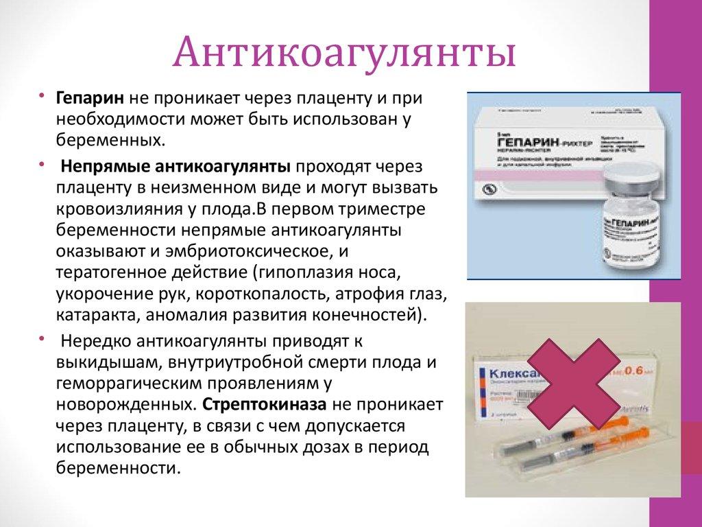 Список препаратов антикоагулянтов: прямого и непрямого действия