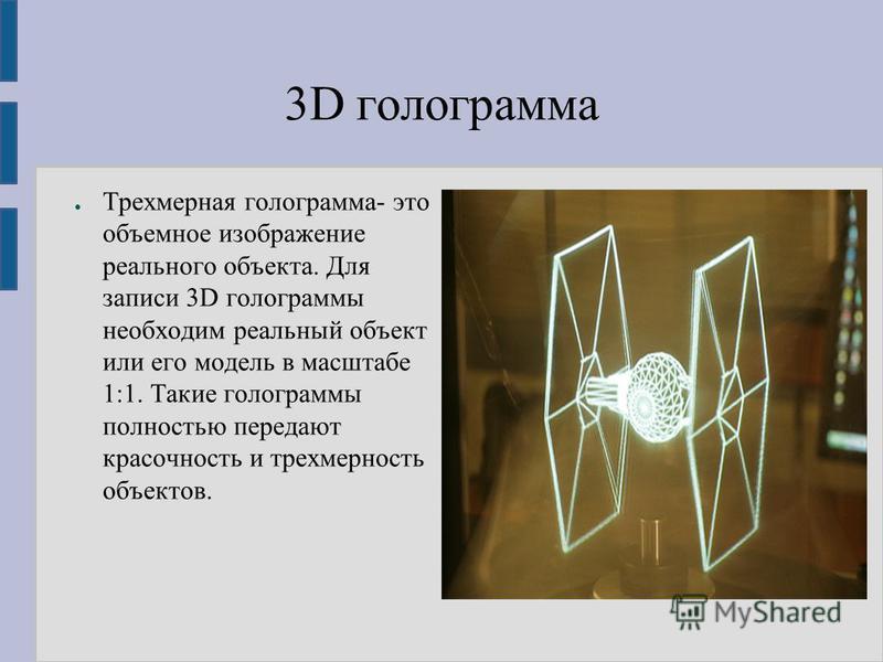 Что такое голограмма и как ее сделать?
