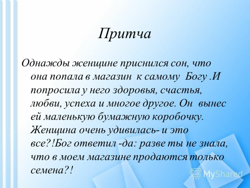 Притча — википедия. что такое притча